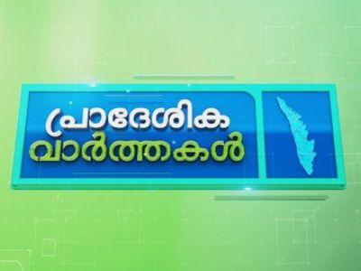 Mathrubhumi News Online | Watch Mathrubhumi News Live